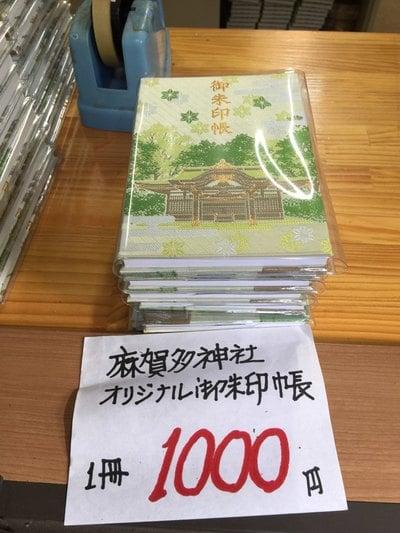 麻賀多神社の御朱印帳