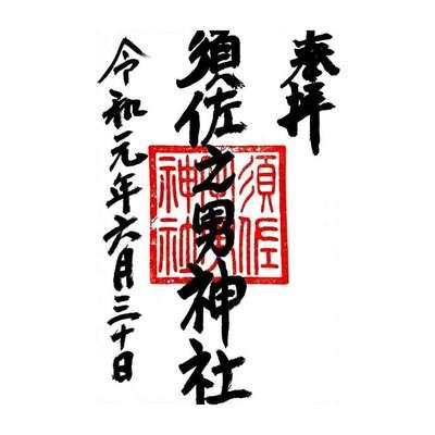 須佐之男神社の御朱印