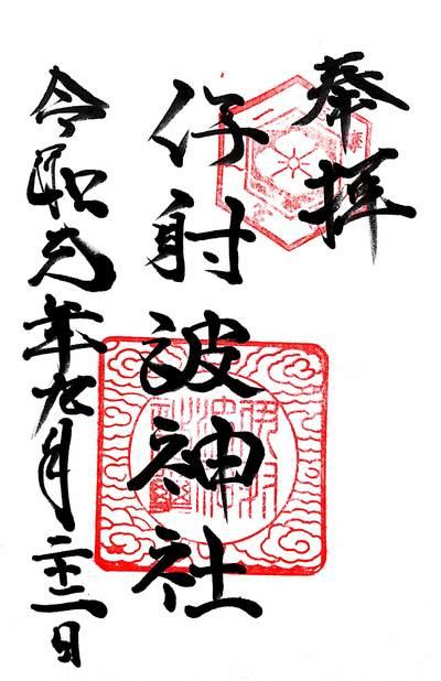 伊射波神社の御朱印