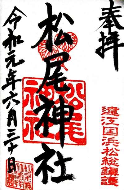 松尾神社の御朱印