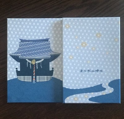 星川杉山神社の御朱印帳
