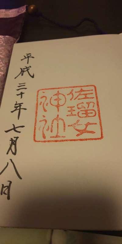 佐瑠女神社(猿田彦神社境内社)の御朱印