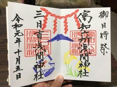 富知六所浅間神社の御朱印