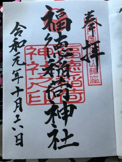 福徳稲荷神社の御朱印