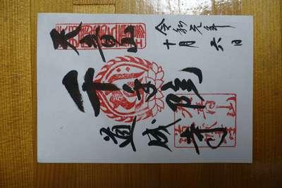 道成寺(和歌山県)