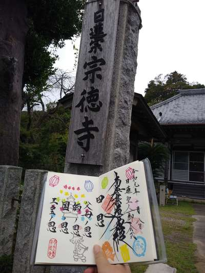 宗徳寺(愛知県)