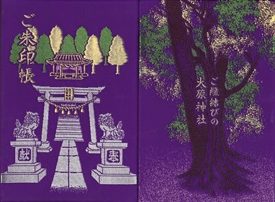 大宮・大原神社の御朱印帳
