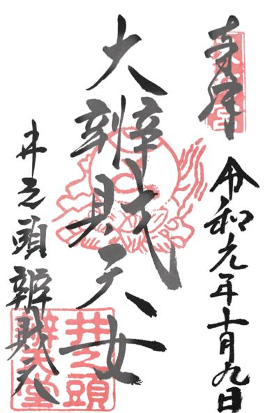 井の頭弁財天(東京都)