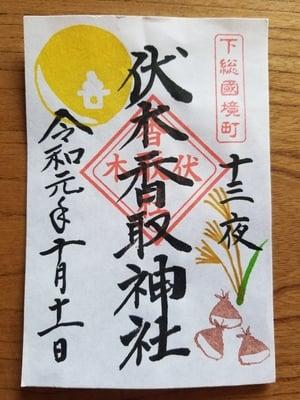 香取社(伏木香取神社)の御朱印