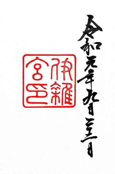 伊雑宮(皇大神宮別宮)の御朱印