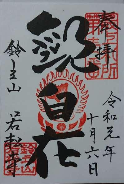若松寺の御朱印