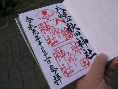 八幡秋田神社の御朱印