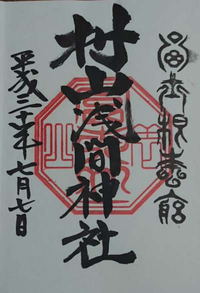 村山浅間神社の御朱印
