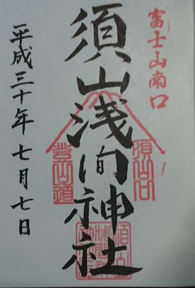 須山浅間神社の御朱印