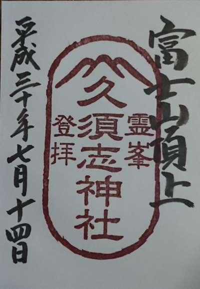 富士山頂上久須志神社の御朱印