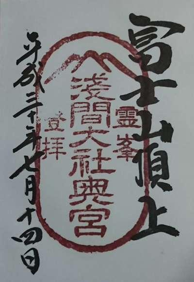 富士山頂上浅間大社奥宮の御朱印