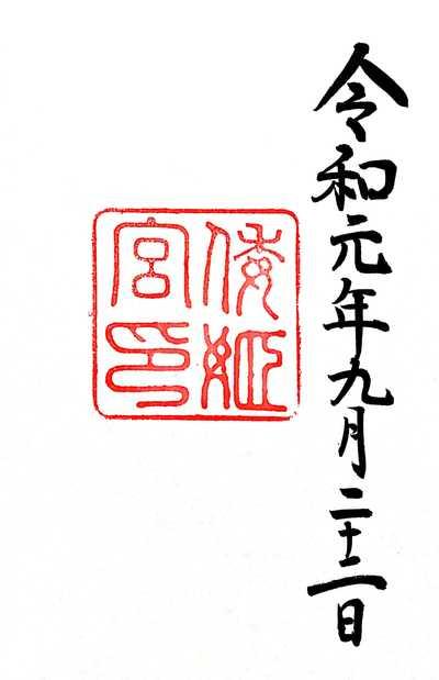 倭姫宮(皇大神宮別宮)の御朱印