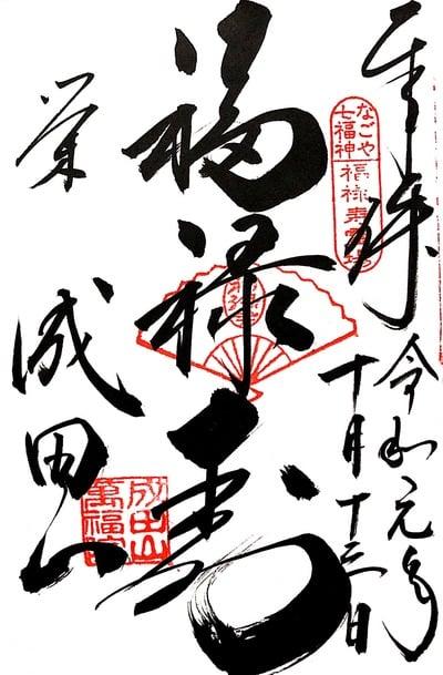萬福院(愛知県)