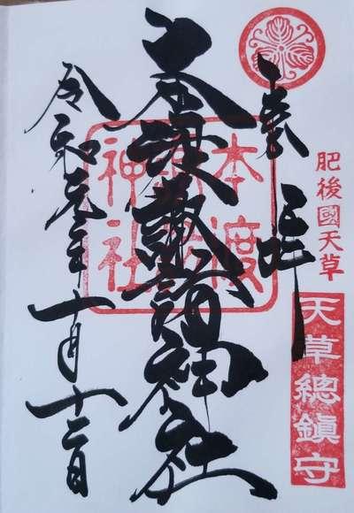 本渡諏訪神社の御朱印