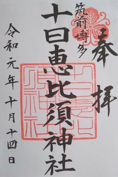 十日恵比寿神社の御朱印