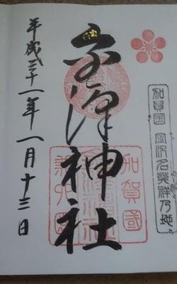 金澤神社の御朱印