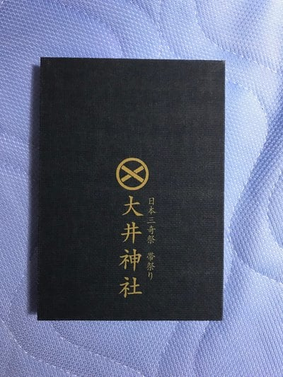 大井神社の御朱印帳