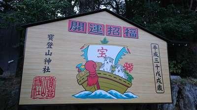 宝登山神社の絵馬