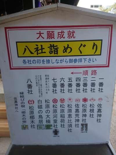 佐嘉神社/松原神社(佐賀県)