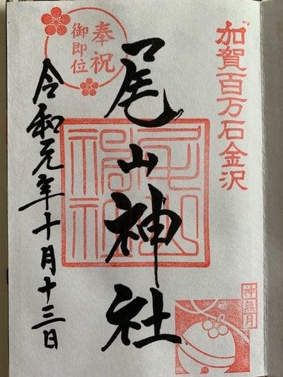 尾山神社の御朱印
