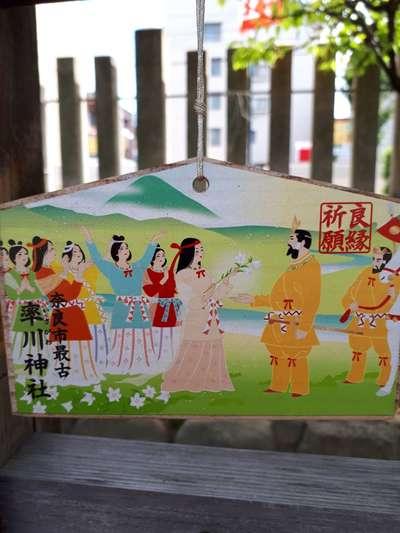 率川神社の絵馬