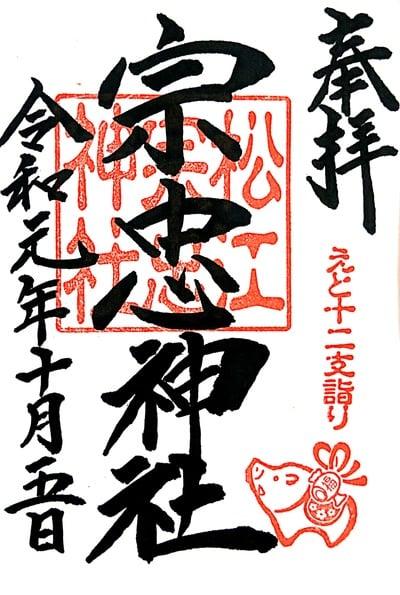 松江宗忠神社の御朱印