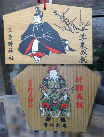 三芳野神社の絵馬