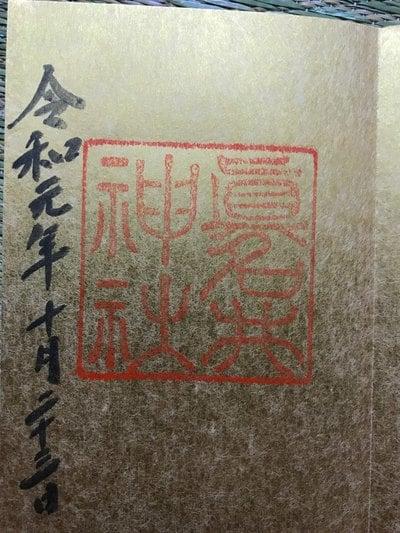眞名井神社の御朱印