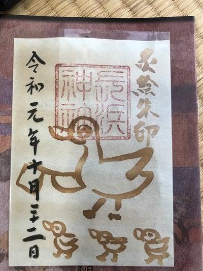 長浜神社の御朱印