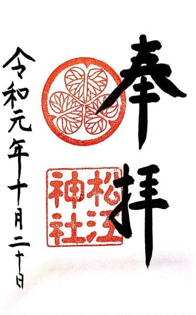 松江神社の御朱印