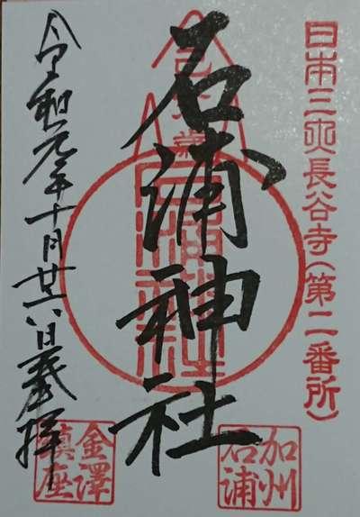 石浦神社の御朱印