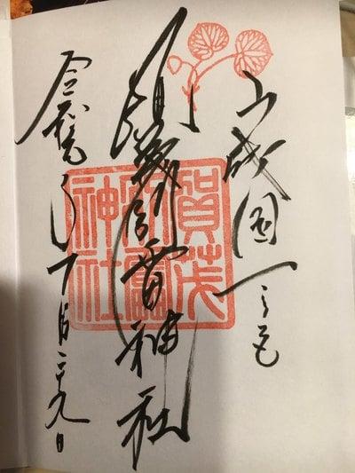 賀茂別雷神社(上賀茂神社)の御朱印
