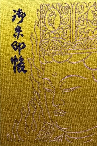 千光寺の御朱印帳