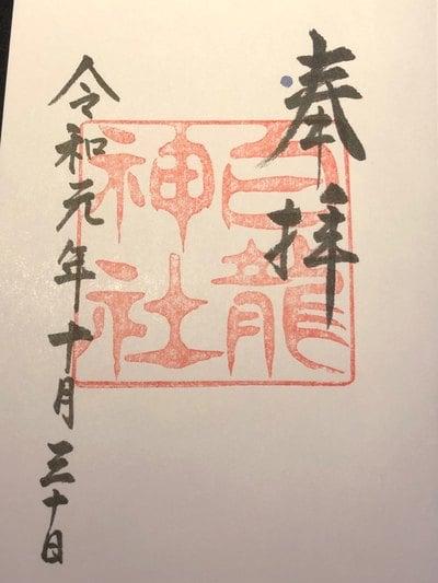 白龍神社の御朱印
