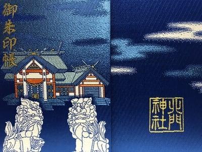 北門神社の御朱印帳