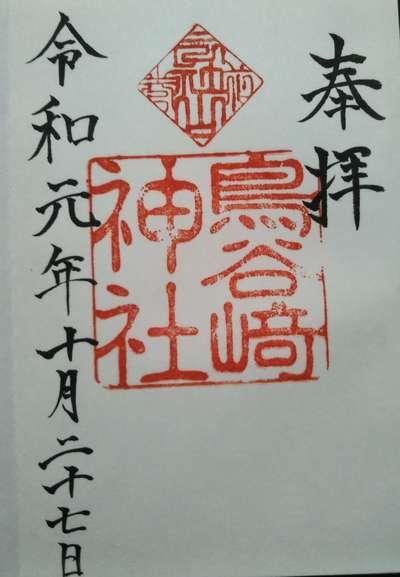 鳥谷崎神社の御朱印