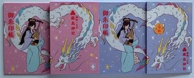 釧路一之宮 厳島神社の御朱印帳