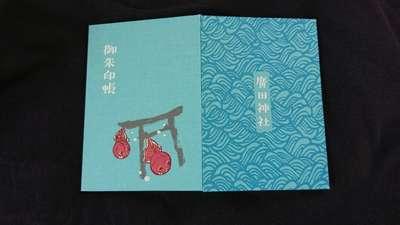 廣田神社の御朱印帳