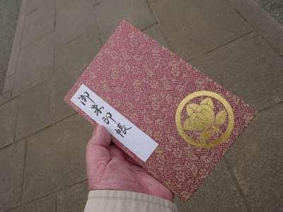 豪徳寺の御朱印帳