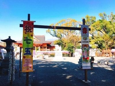 富知六所浅間神社の七五三参