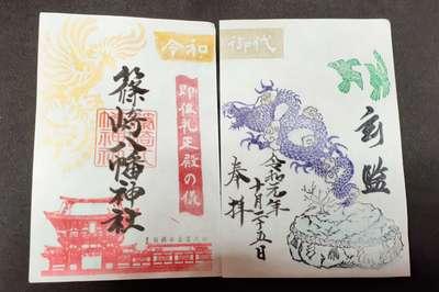 篠崎八幡神社の御朱印