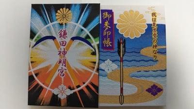 鎌田神明宮の御朱印帳