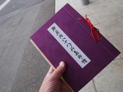 高野山東京別院の御朱印帳