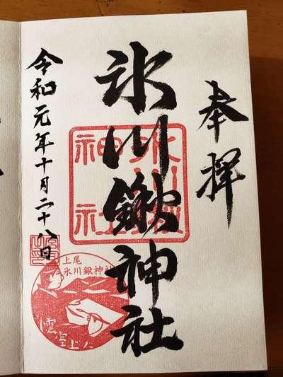 氷川鍬神社の御朱印