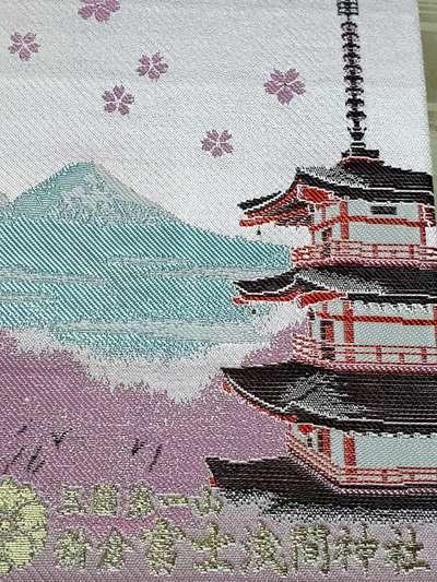 新倉富士浅間神社の御朱印帳